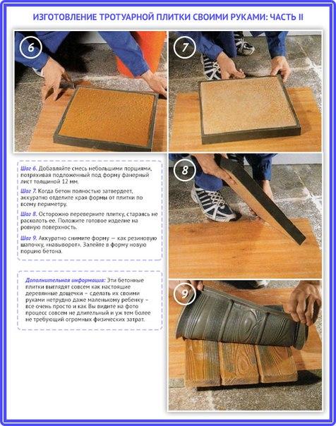 Изготовление тротуарной плитки в домашних условиях состав 131