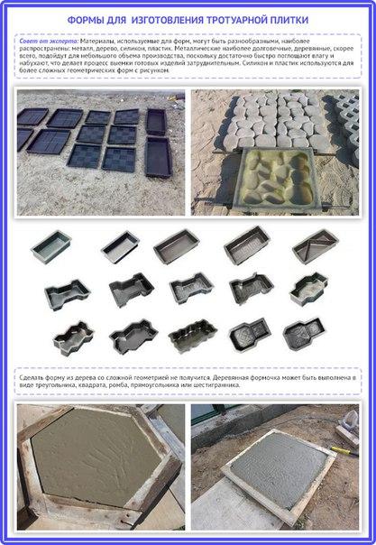Изготовление тротуарной плитки. 986.jpeg