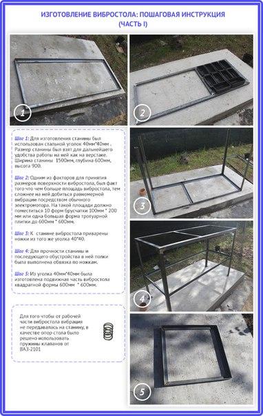 Изготовление тротуарной плитки. 987.jpeg
